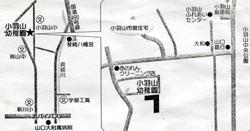 小羽山幼稚園 アクセス