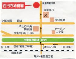 西円寺幼稚園 アクセス