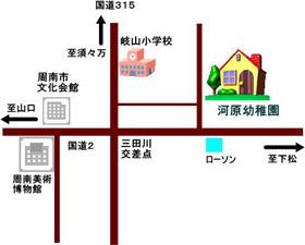 河原幼稚園 アクセス