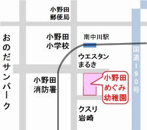 小野田めぐみ幼稚園 アクセス