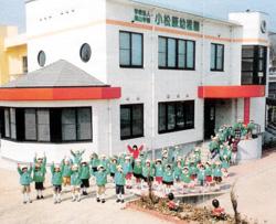 小松原幼稚園 園舎全景