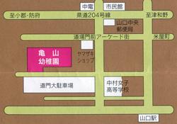 亀山幼稚園 アクセス