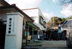 福王幼稚園 園舎全景